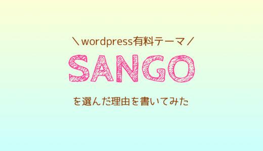 【wordpress】おしゃれな有料テーマ「SANGO」を初心者が買おうと思った理由と経緯