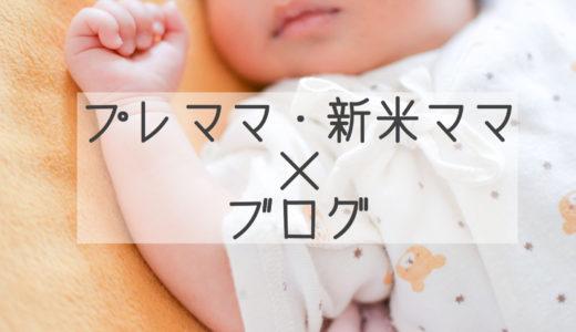 産後うつにも効果あり!専業主婦・産休育休ママにブログをオススメしたい理由