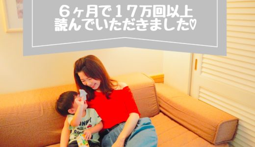 【運営報告】子育てブログ6ヶ月で月2万円!主婦でも17万回以上読まれました。涙