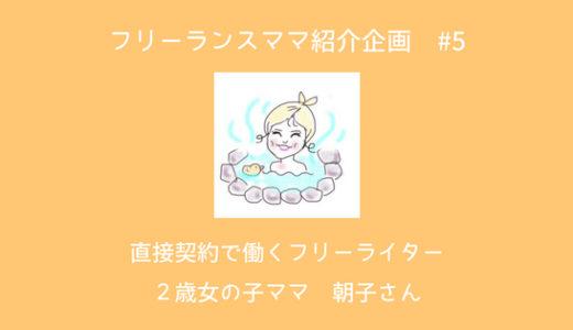 【インタビュー】未経験から直接契約のWebライターになった在宅フリーランス朝子さん  #5