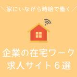 【2021年版】主婦・ママにおすすめ!時給で働ける企業の在宅ワーク求人サイトまとめ