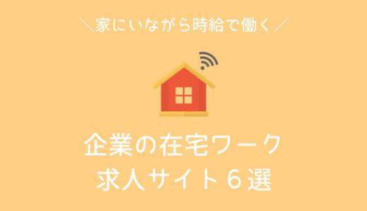 主婦・ママにおすすめ!時給で働ける企業の在宅ワーク求人サイトまとめ【2019】