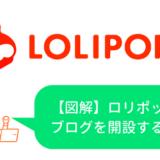 【図解】レンタルサーバーロリポップでブログを開設する方法