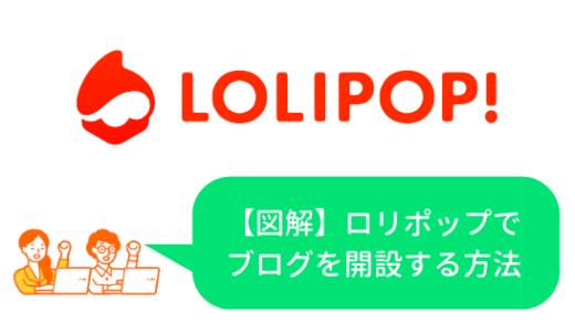 【画像付き】ロリポップでブログを開設する方法|WordPressレンタルサーバー編