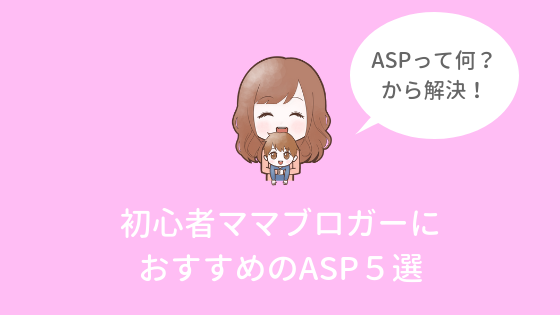 初心者おすすめASP