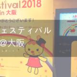 A8 フェスティバル2018大阪レポート