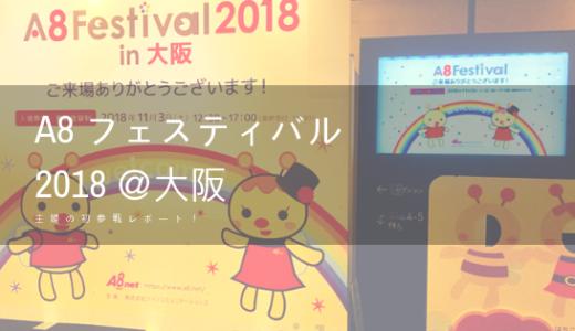 【初参戦レポ】A8フェスティバル2018@大阪|4つのメリットと参加前の注意点