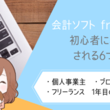 会計ソフトfreeeフリーの初心者口コミ