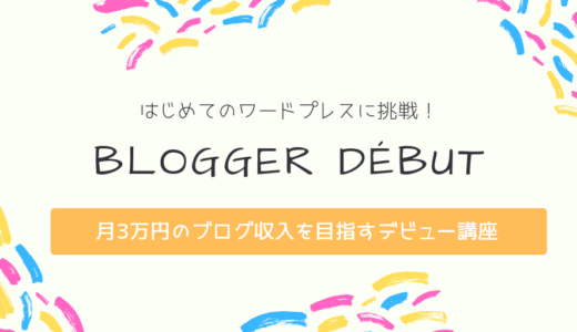 【受付終了】月3万円を目指す初心者向けブログレッスン3ヶ月講座「よっぴ式」詳細