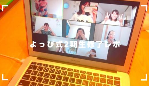 「よっぴ式」2期生の3ヶ月ブログ講座が修了しました!