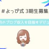 ワードプレスブログ講座よっぴ式3期生
