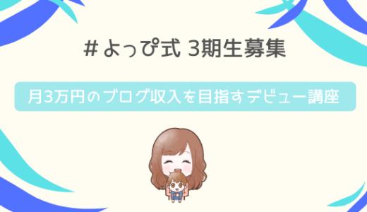 【受付終了】よっぴ式3期生2019年12月スタート!募集開始は11/24(日)〜