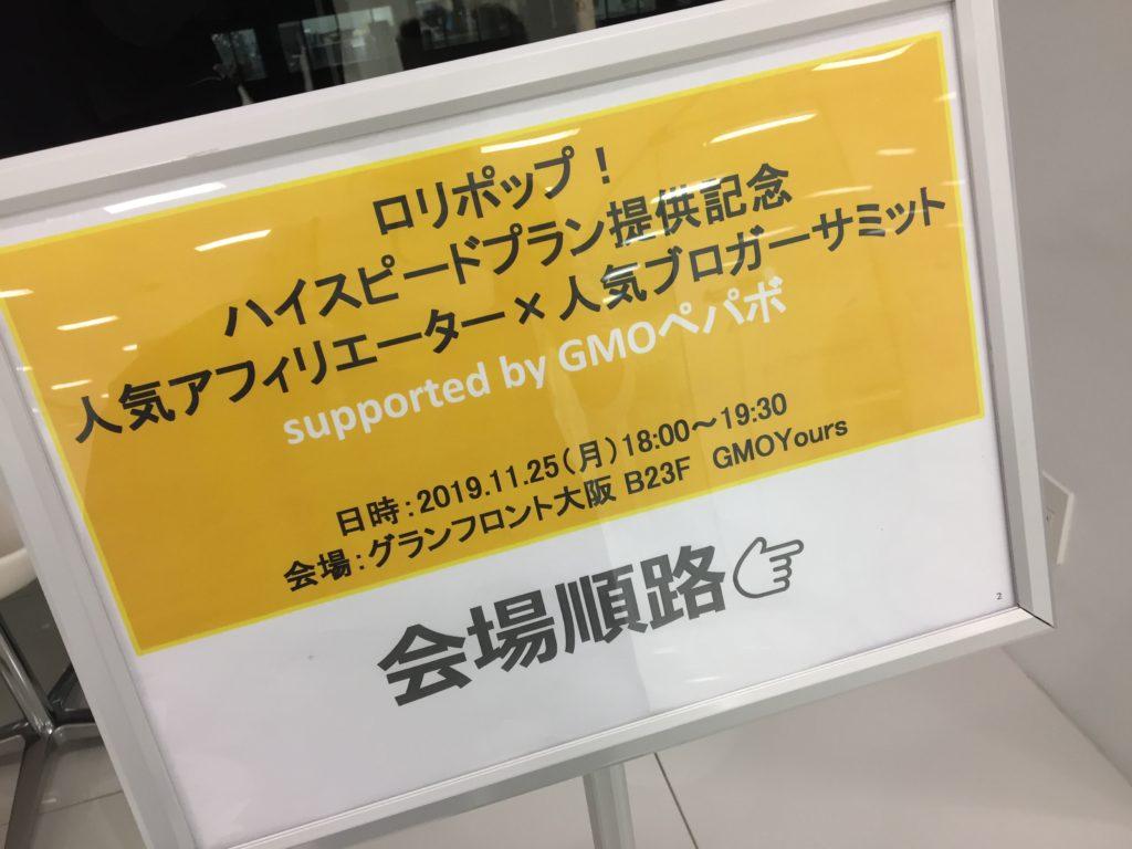 ロリポアフィサミット大阪