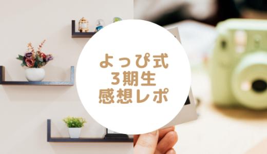 【よっぴ式3期生】受講後の口コミ・感想レポを公開します!