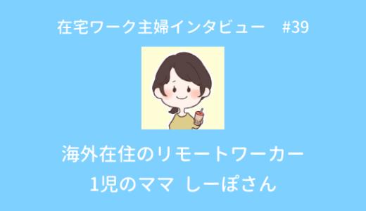 海外在住でも日本の仕事がしたい!在宅で社長秘書をしている主婦の働き方
