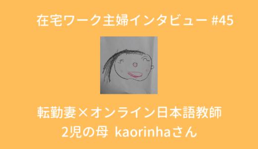 資格がなくても自宅でできる「在宅日本語教師」という仕事をするママ
