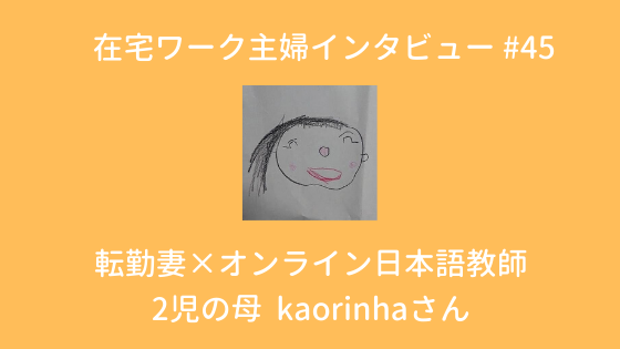 在宅で働くオンライン日本語教師の主婦