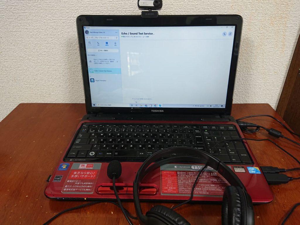 日本語教師のオンラインレッスン