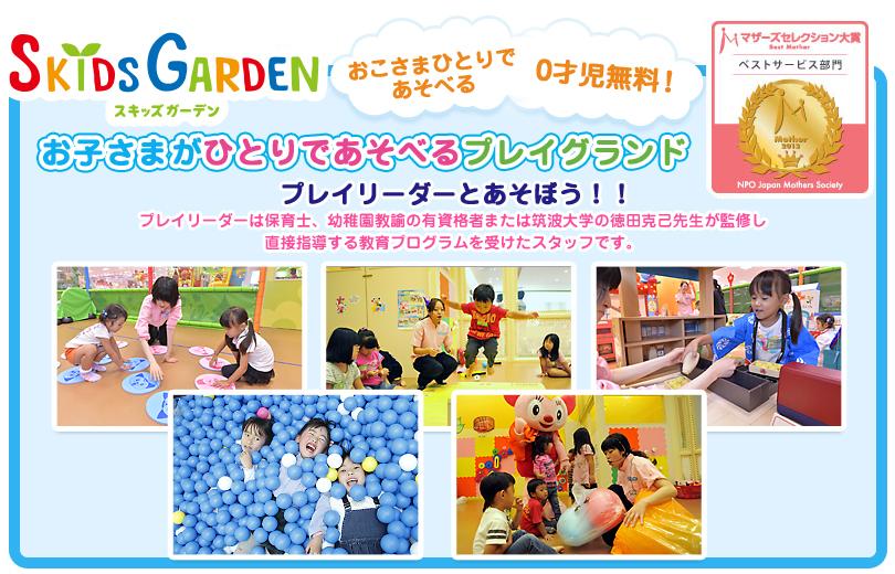 【赤ちゃんの遊び場】0歳必見!無料で利用できる「スキッズガーデン」がおすすめ