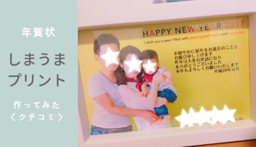 【年賀状口コミ】宛名印刷無料!しまうまプリントは写真入りでも安い(割引チケットあり)