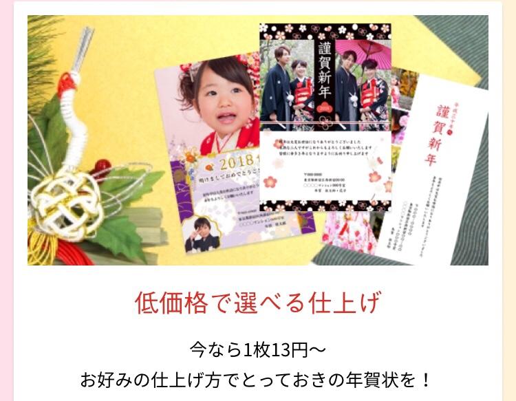 【クーポン付き】2018年年賀状!しまうまプリントの早割・200円OFFキャンペーン情報