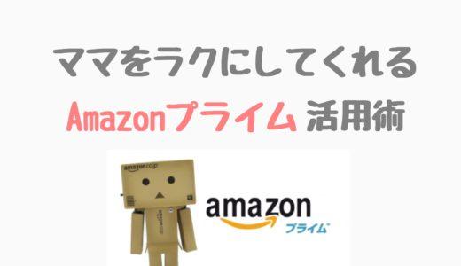 メリットしかない!ママがラクになる「Amazonプライム」でできること