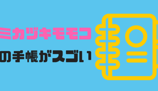 【おすすめ手帳】ミカヅキモモコで定価1500円の手帳が300円で売ってるよ
