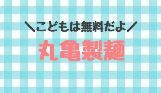 【丸亀製麺】関西限定!?こども用のミニうどんを無料でもらう方法