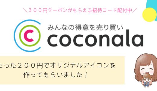 【招待コードあり】ココナラでブログ用イラストを購入!似顔絵アイコンを依頼するまでの流れ