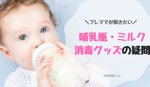 出産前に哺乳瓶の準備は必要?おすすめの消毒グッズとミルクの選び方