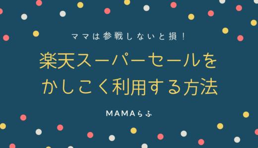 ママは絶対参戦するべき♡楽天スーパーセールのお得な使い方【2018年3月】