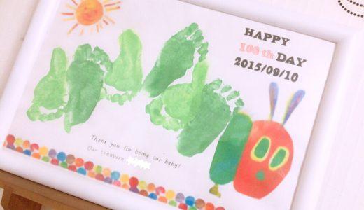 100日記念におすすめ!はらぺこあおむし足型アートの作り方♡