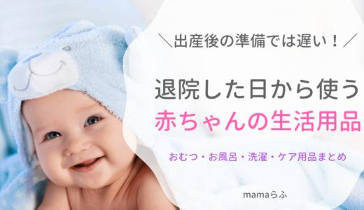 出産前に必ず揃えて!赤ちゃんのおむつ・お風呂・洗濯用品|事前準備グッズ【まとめ】