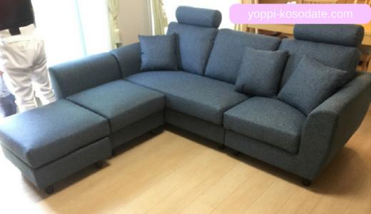 通販店LOWYAのソファーがおすすめすぎる!安いのにおしゃれで評判通りだったよ【口コミ】