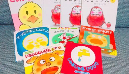 人気のおもしろ絵本をあらすじ解説!0歳〜3歳の読み聞かせにおすすめの選び方