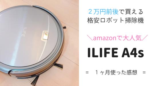 【口コミ】ロボット掃除機ILIFE A4sが安いのに優秀だった!人気の理由をレビュー