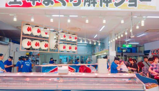 【レポ】大阪堺市の「まぐろパーク」が子連れに最高だった!おいしい海鮮丼がとにかく安い!