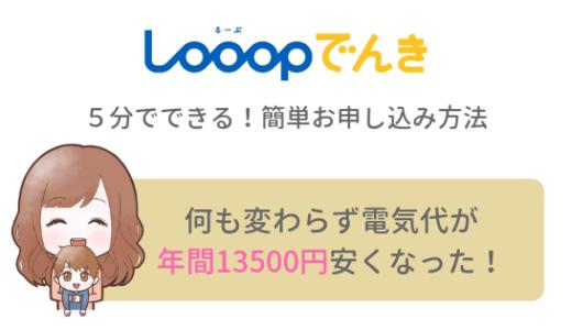 関西電力とLooopでんきの比較結果!年間1万円以上電気代が安くなりました