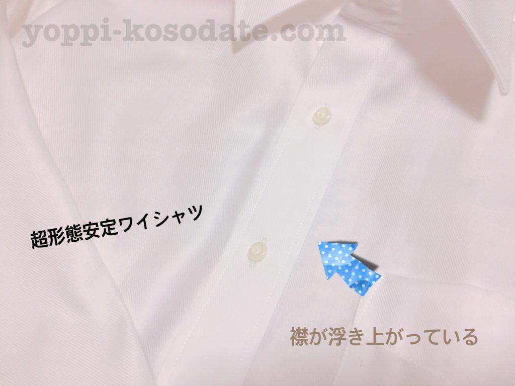 超形態安定ワイシャツ