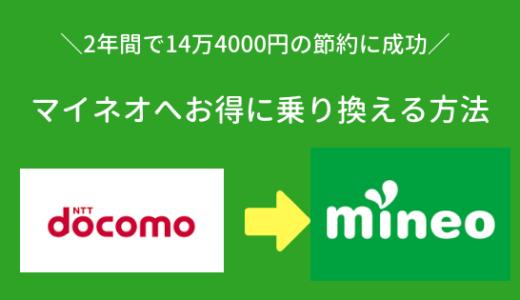 【画像付き】mineoへお得に乗り換える方法|docomoから格安SIMへの申し込み手順