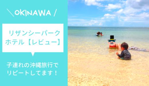 【口コミ】リピート宿!子連れの沖縄旅行にリザンシーパークホテルがおすすめすぎる