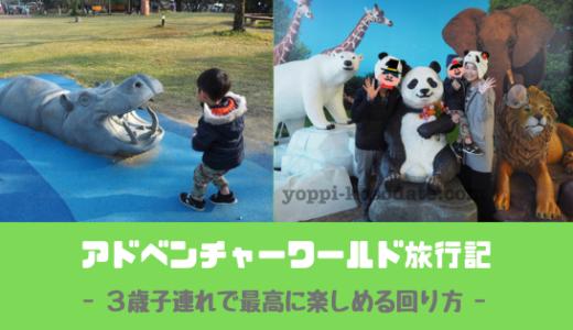 【旅行記】3歳児子連れ家族が楽しめるアドベンチャーワールドの回り方
