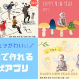 スマホで作れるおすすめの年賀状アプリ