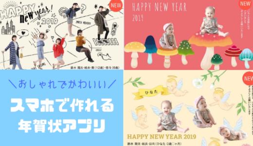 【2020年】スマホで作れるおすすめ年賀状アプリ4選。宛名印刷無料・写真入りでも安い!