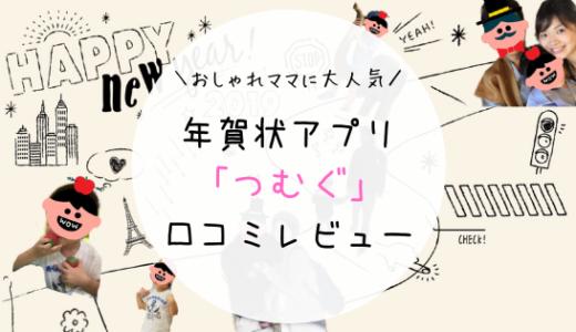 【口コミ】年賀状アプリ「つむぐ」が神センス!人気の理由を徹底レビュー
