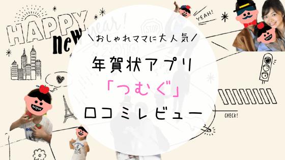年賀状アプリ 「つむぐ」 口コミレビュー