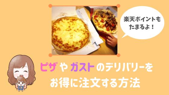ピザやガストのデリバリーをお得に注文する方法