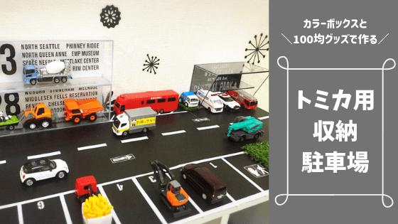 駐車場風トミカ収納の作り方ブログ