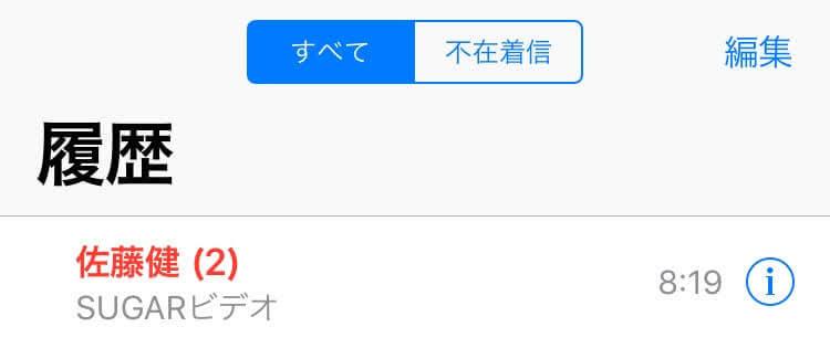 佐藤健電話
