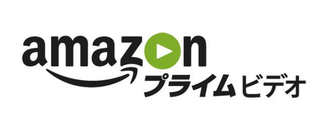 amazonプライムビデオが最高